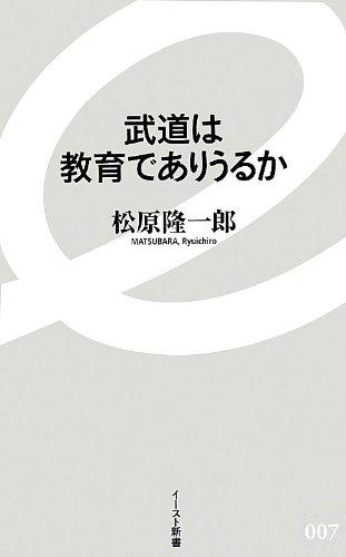 「武道は教育でありうるか」松原隆一郎