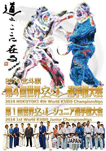 2014 北斗旗 第4回世界空道選手権大会