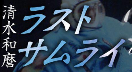 清水和磨「ラスト・サムライ in 空道」