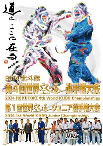 2014 北斗旗 第4回世界空道選手権大会DVD